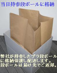 無料梱包材